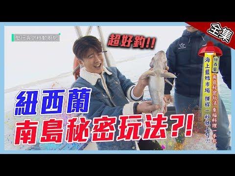 台綜-愛玩客-20190319 【紐西蘭】南島秘密玩法~幸福料理一手包!!