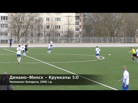 Динамо-Минск - Крумкачы (2000)