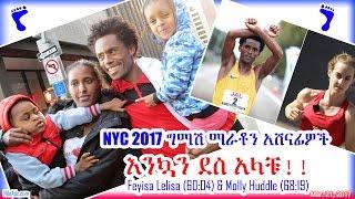 NYC 2017 ግማሽ ማራቶን አሸናፊዎች - Half Marathon Winners Feyisa Lelisa