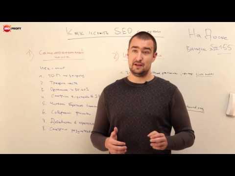 Где и как искать SEO стратегии
