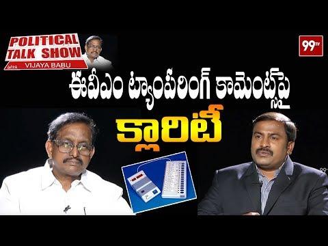 Political Talk Show with Former RTI Commissioner Vijay Babu | EVM Tampering In INDIA | 99 TV Telugu