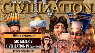 Ретро-стрим: Sid Meier's Civilization IV (2005 год): против компьютера!