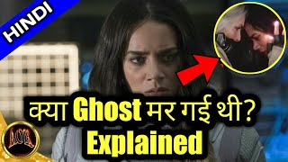 What happened to Ghost at end of movie || Did ghost die explain in hindi || changing aor