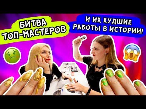БИТВА ТОП-МАСТЕРОВ! Их ХУДШИЙ маникюр в ЖИЗНИ! КТО ХУЖЕ?!