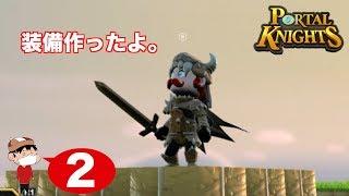 #2【PS4】ポータルナイツ ~武器と防具を作る!~