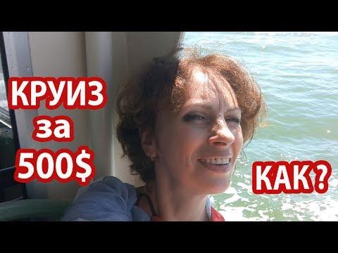 Круиз - В этом мире