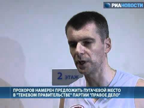 Прохоров предложит Пугачевой место в
