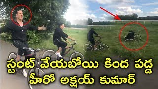 Akshay Kumar's Cycle Stunt Goes Terribly Wrong @Akshay Kumar Fell Down From Cycle And Got Injured