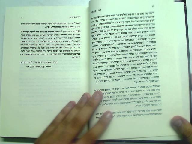 "WSLIBRARY.NET - שפת הים - שובבי""ם - Sefat Hayam-shovavim [2735]"