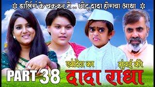 """Khandesh ka DADA part 38 """"छोटू दादा होगया आधा..."""""""