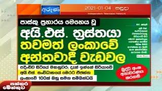 Paththaramenthuwa - (2021-01-04) | ITN