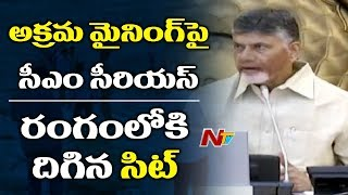 AP Government Orders SIT Team to Investigate Guntur Illegal Mining Issue | NTV