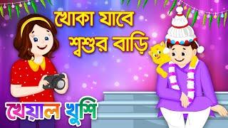 Khoka Jabe Shoshur Bari | খোকা যাবে শশুর বাড়ি | Bangla Cartoon | Bengali Rhymes | Kheyal Khushi