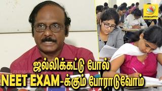 We'll fight against NEET exam as like Jallikattu