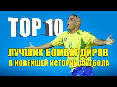 ТОП 10 лучших бомбардиров в новейшей истории футбола