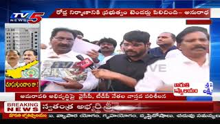 IAS Officers Quarters in Amaravathi |  #TDPvsYSRCP | TV5 Murthy Live from Amaravathi