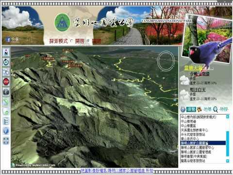 【陽明山國家公園管理處】陽明山國家公園範圍3D導覽.wmv