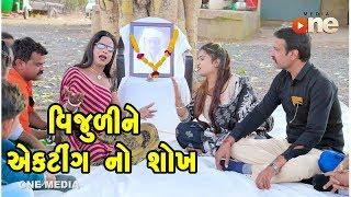 Vijuli Ne Acting  No Shokh | Gujarati Comedy | One Media