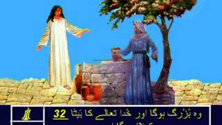 Luke 1 Urdu Picture Bible