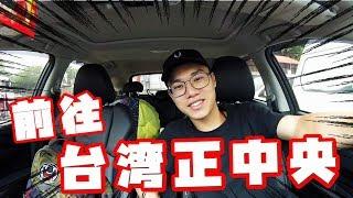 【英雄日常】EP34 你們有去過 台灣的正中央嗎!