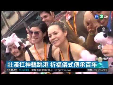 華視電視台-1080219- 壯漢扛神轎跳港,祈福儀式傳承百年。