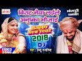 Happy New Year 2018 - anushka sharma and virat kholi song - New Year New Bhojpuri Song
