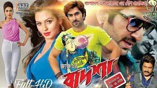 Badsha Tha don Movie Full HD Download বাদশা দ্যা ডন ফুল ডাউনলোড করুন