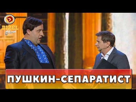 Пушкин сепаратист ?! | Дизель Шоу