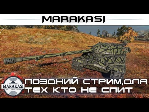 Поздний стрим, для тех кто не спит + немного халявы World of Tanks (18+)