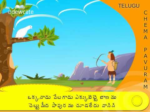 Telugu Story for kids – Cheema Pavuram