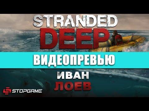 Превью игры Stranded Deep