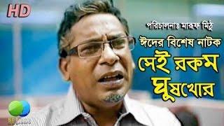 Bangla Eid Natok 2015