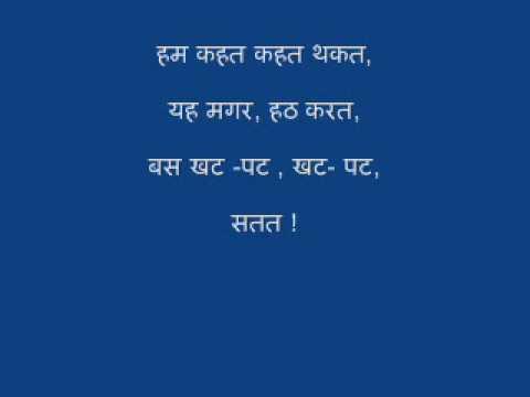Bina Matra ki Kavita : Funny Hindi Poem by 'Majaal'