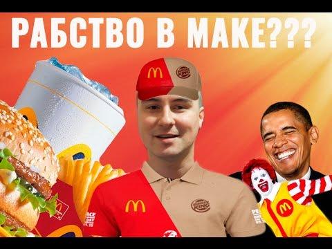Из-за ОБАМЫ россияне будут работать в McDonalds ДО 32 ЛЕТ! (Корпотки #34)