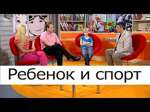 Ребенок и спорт - Школа доктора Комаровского