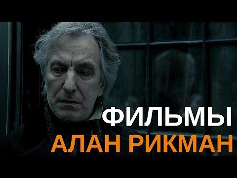 Алан Рикман || Хорошие фильмы с Аланом Рикманом