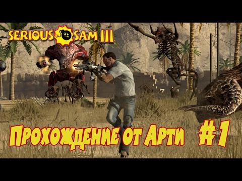 Serious Sam 3: BFE. Прохождение от Арти #1