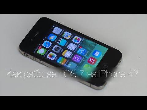 Как работает iOS 7 на iPhone 4?