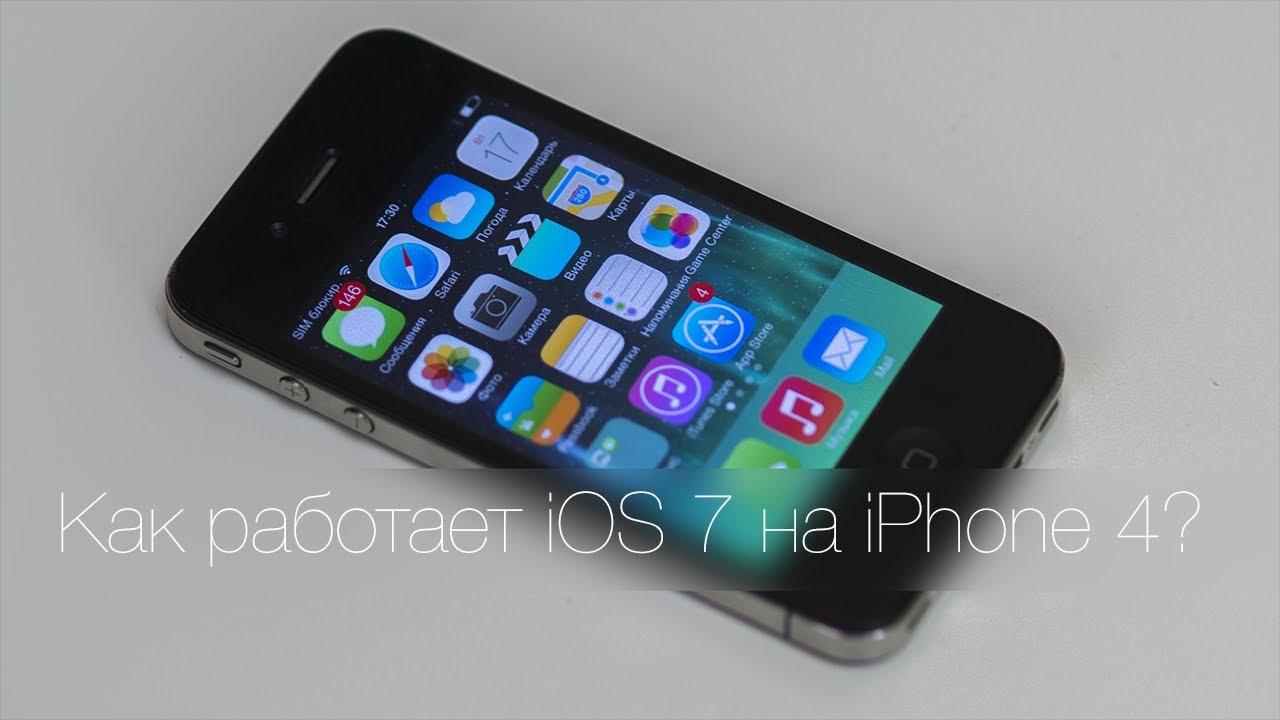 Ios 80 для iphone 4 как обновить - e