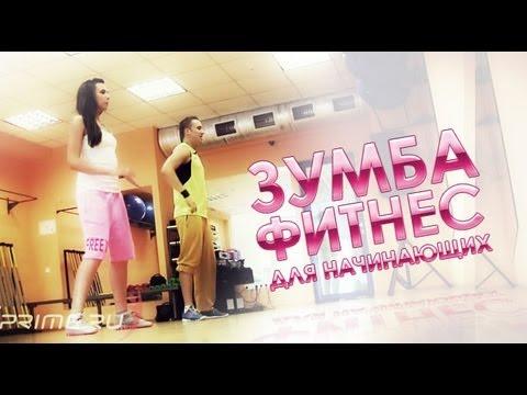 Уроки фитнеса на русском - видео