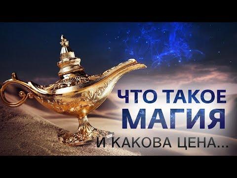 Что такое практическая магия в ежедневной жизни человека? И какова цена...