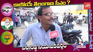 Yellareddy Constituency Public Talk on who is Next CM in Telangana | TRS vs Congress