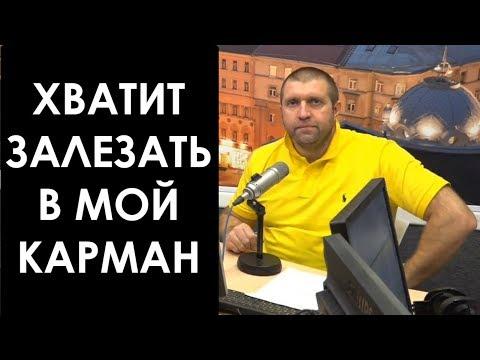"""Дмитрий ПОТАПЕНКО: """"Мы так всю жизнь и проживём в положении овец?"""""""