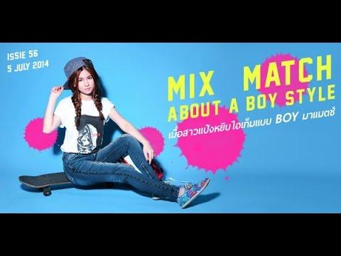 Dress Up : about a boy style (แมตช์ไอเท็ม boyboy)