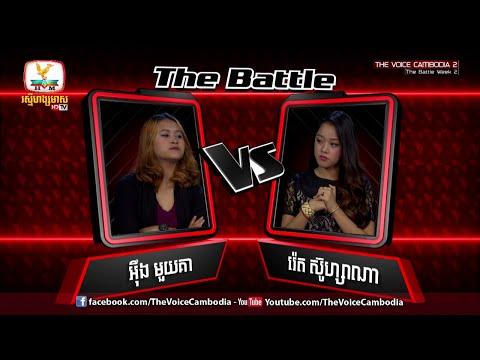 The Voice Cambodia - អ៊ឹង មួយគា VS រ៉េត ស៊ូហ្សាណា - Girl on Fire - 24 April 2016