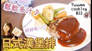 【食譜#22】很簡單不會失敗!日式漢堡排的做法★簡単ハンバーグの作り方