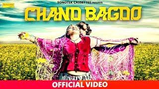 Chaand Baagdo | TR & Mahi Panchal | Ankita Gill & Mohit Gurjjar | Latest Haryanvi Song 2018