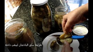 طريقه سلق الباذنجان ليبقى داخله ابيضاًثم كبسه وتخليله  pickles