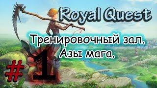 """Royal Quest, женский летсплей, 1 ВЫПУСК """"Тренировочный зал"""" [Маша Ан]"""