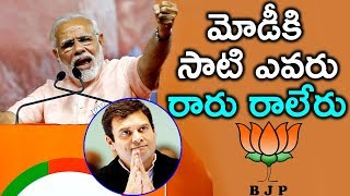 Sensational News About Lok Sabha Election Results 2019 | PM Modi, Rahul Gandhi